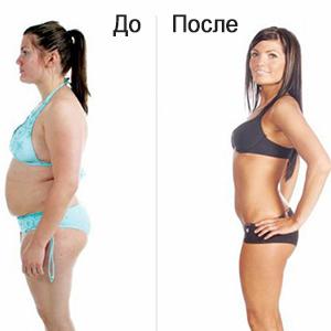Курс интенсивного похудения