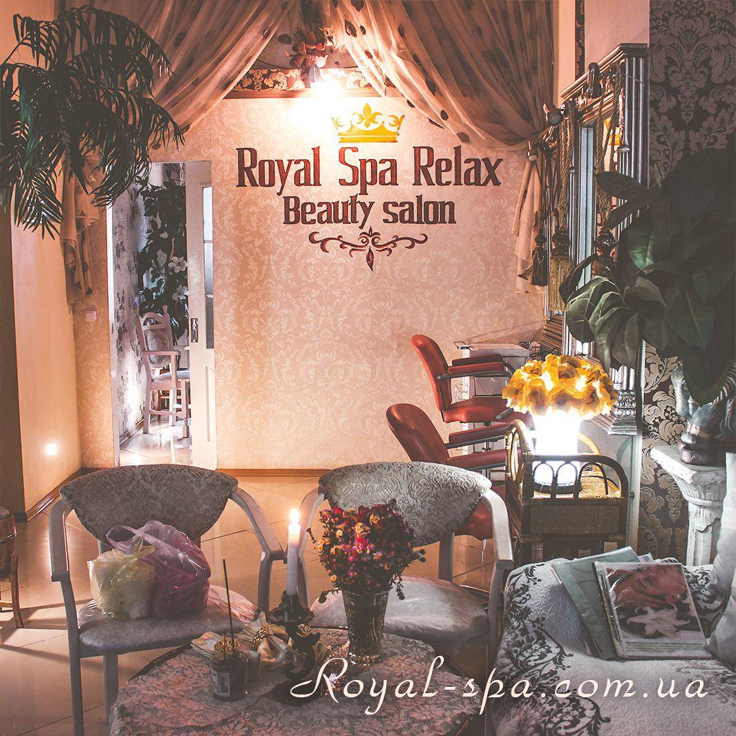 подарочный сертификат в Салоне красоты Royal Spa